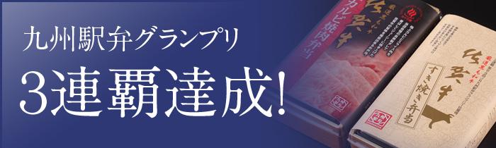 九州駅弁グランプリ3連覇